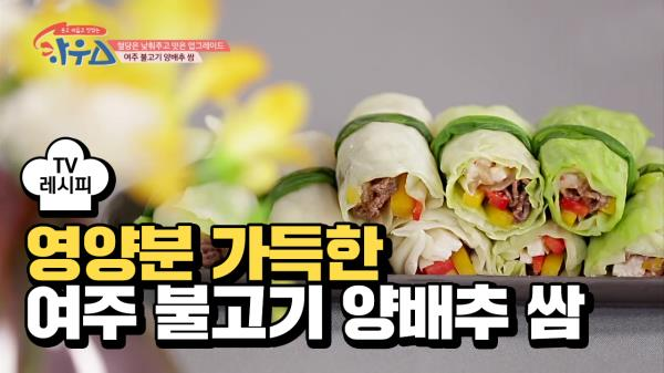 [레시피] 아삭하고 달콤한 '여주 불고기 양배추 쌈'