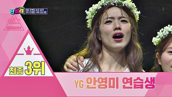 최종 한복판 순위 공개 │ ※충격 반전※ 3위 안영미, 4위 김신영