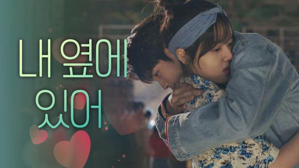 [심멎엔딩] 옹성우, 김향기 끌어당기며 박력 포옹♥ (오늘부터 1일?)