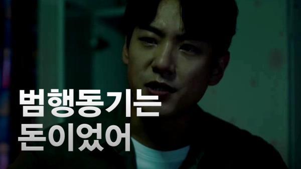 """""""범행 동기는 기부금이었어"""" 사건을 실마리를 찾은 곽시양"""
