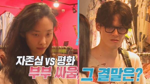 [8월 26일 예고] 김원중·곽지영, 패션 두고 생애 첫 부부 싸움 발발?