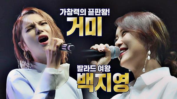 ♥귀 호강♥ 거미x백지영, 특별 심사위원들의 특별한 무대♪