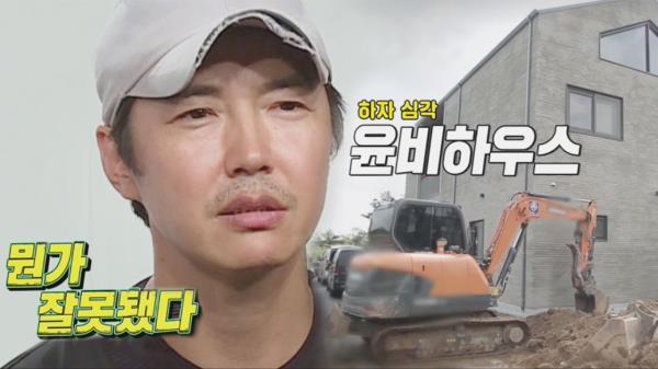 """""""온 집안 빗물 파티"""" 윤상현, 철거 직전(?) 윤비하우스에 '참담'"""