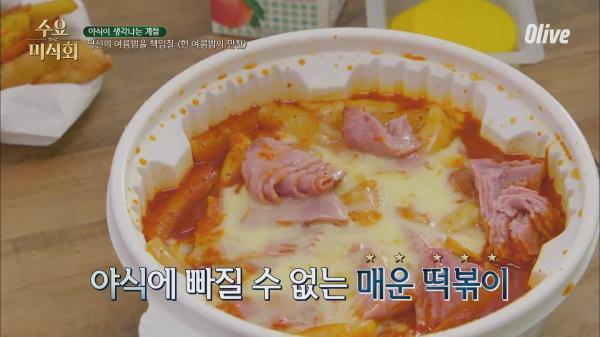 엽O, 홍O닭발 등 매운음식 마니아 김보미!