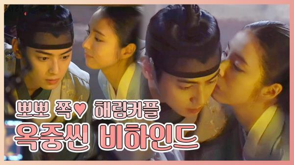 《메이킹》 쪽♥ 신세경과 차은우의 두근두근 옥중씬 비하인드! (feat.옥살이 선배님 이림)