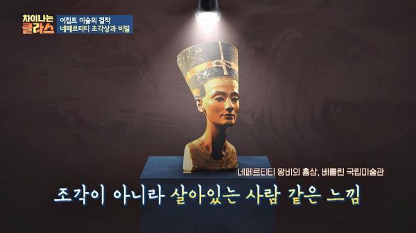 (이집트 역사의 이단아 ☞) 아멘호텝 4세의 새로운 미술 변화 '리얼리즘'