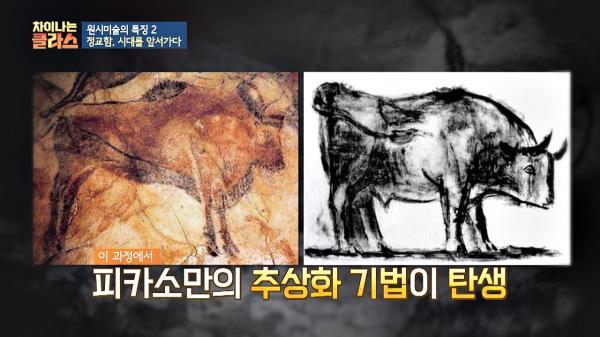 정교한 원시시대 동굴 벽화에서 영감을 얻은 피카소
