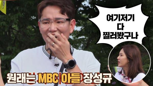 """과거 [MBC 아들]이었던 장성규에 팩폭 """"다 찔러봤구나"""""""