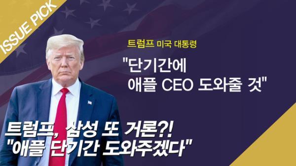 """트럼프, 삼성 또 거론?! """"애플 단기간 도와주겠다"""""""