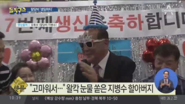 [핫플]77세 깜짝 생일파티…눈물 쏟은 '할담비'