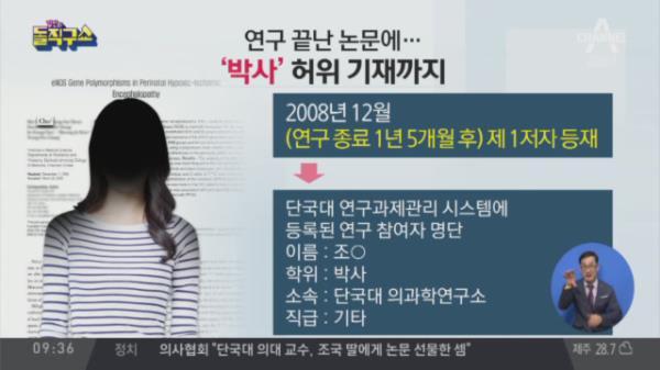 조국 딸, 연구 끝난 논문에…고교생을 '박사'로 기재