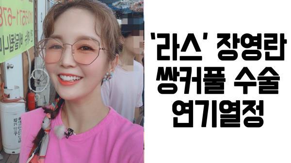 """′라스′ 장영란 """"쌍커풀 수술, 연기열정 때문에 했다"""""""