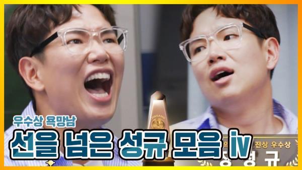 《스페셜》 이왕 넘는거 우수상도 넘어보자!! 선을 넘는 장선규 4탄!