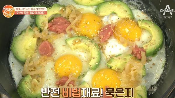 집에서 즐기는 브런치♥ [아보카도&달걀 프리타타] 레시피