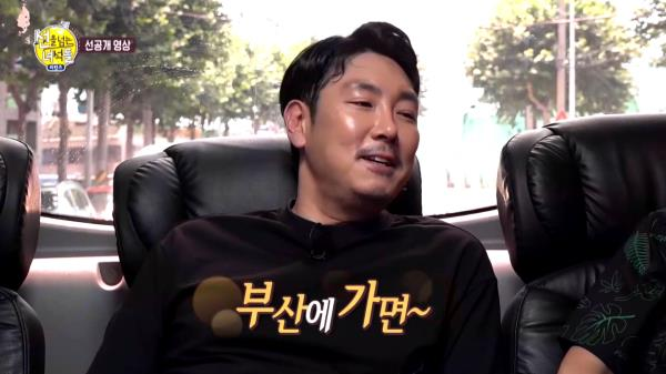 [선공개] 목소리도 섹시철철 조진웅! 무한매력에 풍덩!