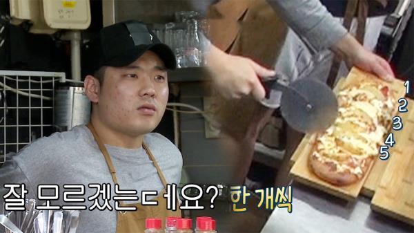 '순박미 뿜뿜' 조각 개수까지 정확한 롱피자집의 기본기!