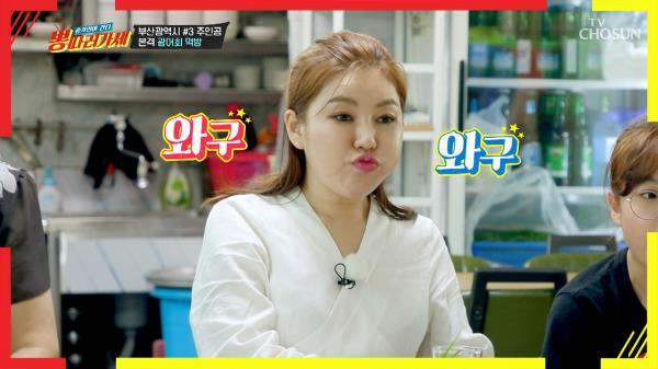 복스러움 최고치 찍↗어버린 송블리의 광어회 먹방♡