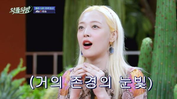 [선공개] 처음들은 경민 노래에 반해버린 설리♥_♥ (흔들린 우정 아님♨)