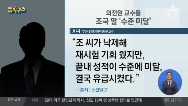 """부산대 의전원 교수들 """"조국 딸, 수준 미달"""""""