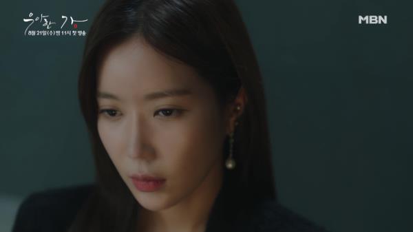 MBN 수목드라마 <우아한 가> 1차 티저
