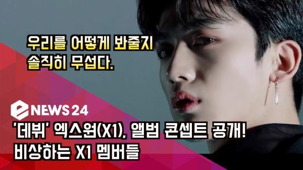 '데뷔' 엑스원(X1), 앨범 콘셉트 공개! 비상하는 X1 멤버들 '심쿵'