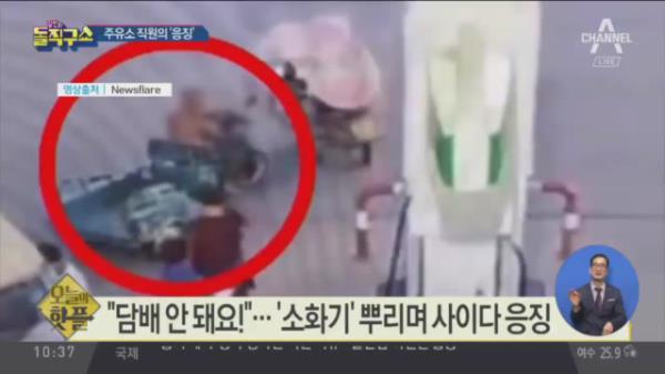 """[핫플]""""담배 피우면 안 돼요""""…주유소 직원의 '응징'"""