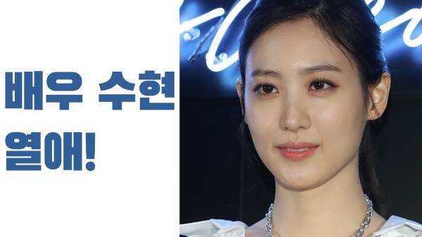 배우 수현, 연상의 사업가와 열애