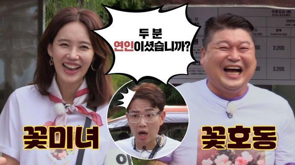 """25년 우정 강호동-오현경 열애설♨ """"과거 연인이셨습니까?!"""""""