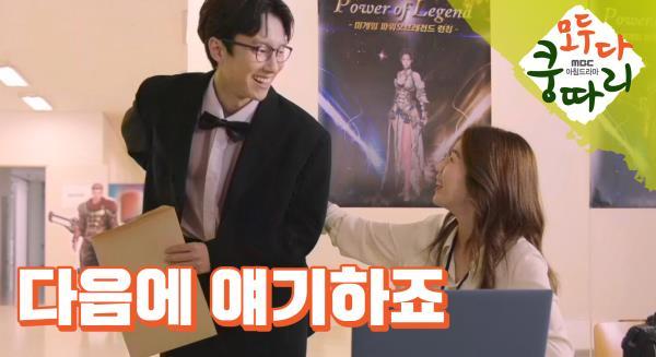 """제니퍼에 대한 단서를 쥔 김해원, 박시은에 """"같이 밥 먹을까요?"""""""