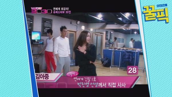 """김아중, 과거 박진영에게 춤 배워...""""2PM 좀비춤도 가능"""""""