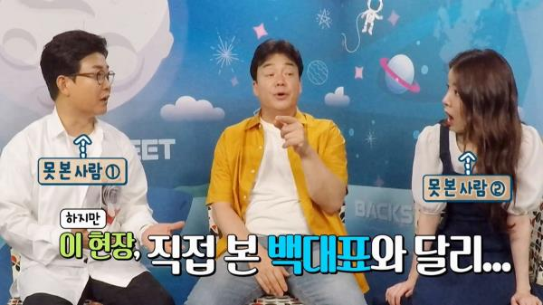 백종원 vs 김성주·정인선, 롱피자집 향한 온도차♨