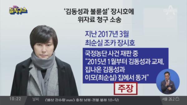 장시호 이번엔 700만 원…김동성 전처 '승소'