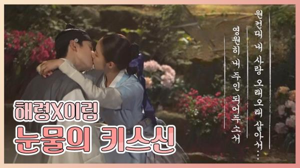 《메이킹》 네이버 선공개!  해림이들 애틋한 눈물의 키스신 비하인드! (ft. 롬곡옾눞..)