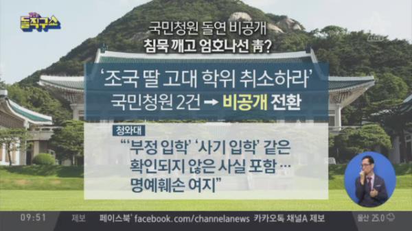 '조국 딸 입학 취소' 청원…비공개로 막은 청와대