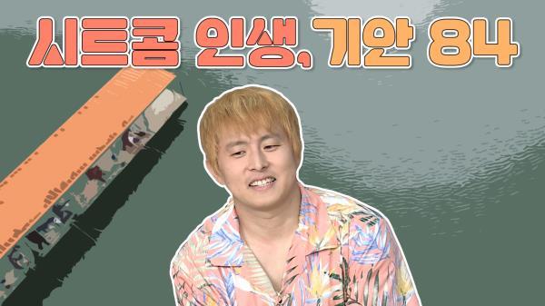 《스페셜》 되는 게 1도없는 기안84의 시트콤 같은 하루ㅋㅋㅋㅋ(ft.붕신 84)