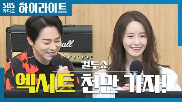 춤 좀 춰본 조정석&임윤아, <엑시트> 천만 관객 염원 댄스!