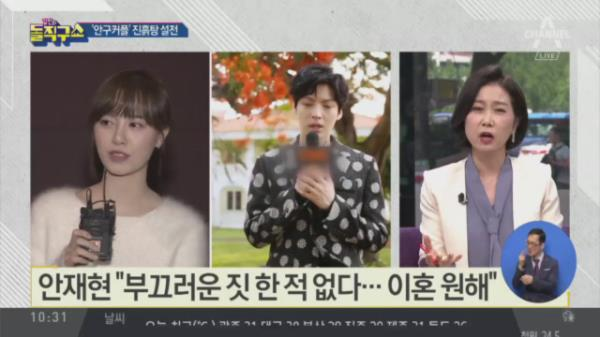 """[핫플]안재현 """"부끄러운 짓 없다""""…구혜선 '재반박 폭로'"""