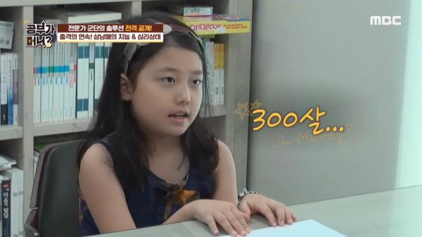 """""""300살..."""" 충격의 연속인 삼 남매의 심리상태"""
