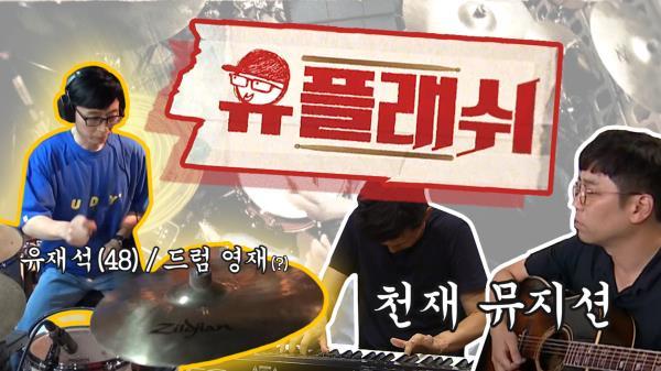 《스페셜》 ★Genius Drummer 유재석★과 천재 뮤지션의 만남ㅋㅋㅋ (ft.유플래쉬)