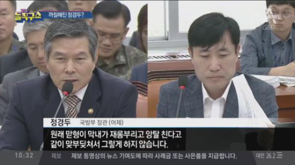 """[핫플]정경두, 北 막말 비난에 """"막내가 부리는 앙탈"""""""