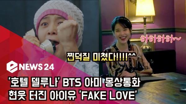 '호텔 델루나' BTS 아미 몽상통화 비하인드! 현웃 터진 아이유 'FAKE LOVE'