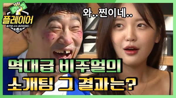 [#플레이어] 독하다 독해... 돌아온 아바타 소개팅ㅋㅋㅋ 6회 레전드 몰아보기!