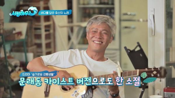 [서핑과 낭만] 바다를 담은 박호산의 노래 '사랑 사랑 사랑'♪