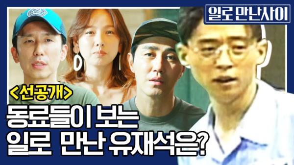 [선공개] 이효리, 차승원, 유희열, 정재형이 말하는 ′일로 만난 그 분!!′