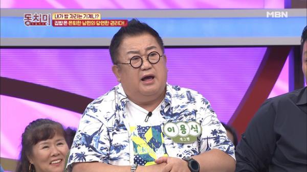 """이용식 """"집밥은 은퇴한 남편의 당연한 권리다!"""""""