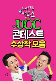 컬투쇼 UCC 콘테스트 수상작 모음