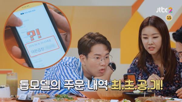 [미공개] ☆최초 공개☆ 톱모델 한혜진의 배달 음식 리스트 (이건 봐야 해♨)