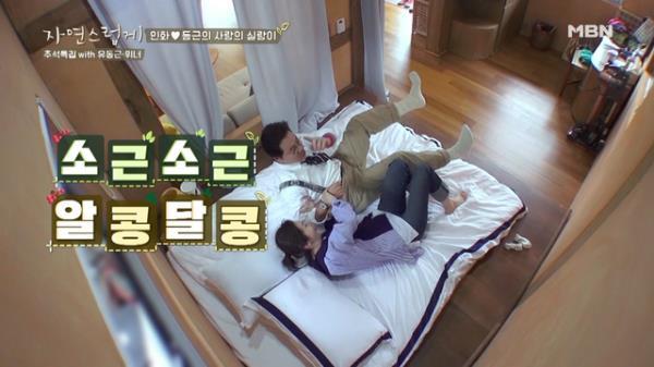 [달달주의] 동근♥인화 부부의 30년 차 알콩달콩 신혼(?)일기 (feat. 예능 초보)