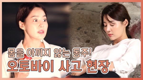 《메이킹》 몸을 아끼지 않는 한지혜의 오토바이 사고 촬영 현장! (feat.사과)