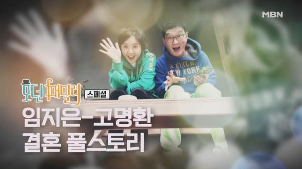 """《스페셜》임지은♥고명환 """"둘이 부부였어?"""" 첫 만남부터 프러포즈까지!"""